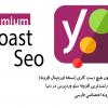 خرید افزونه yoast seo