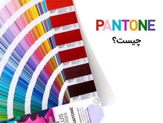 رنگ سال پنتون چیست